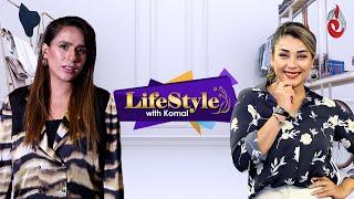 Issues Of Pakistani Fashion Designers | Lifestyle With Komal | Tabassum Mughal | Komal Rizvi