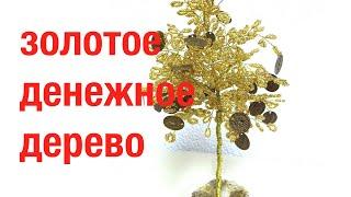 Смотреть онлайн Бисероплетение: денежное дерево из бисера и монеток
