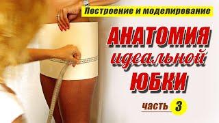АНАТОМИЯ идеальной  ЮБКИ |  Как построить   выкройку прямой юбки? | Любовь Комиссарова