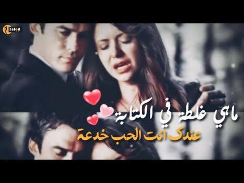 """الحب خدعه - شيرين 2019""""حاله واتس اب"""""""