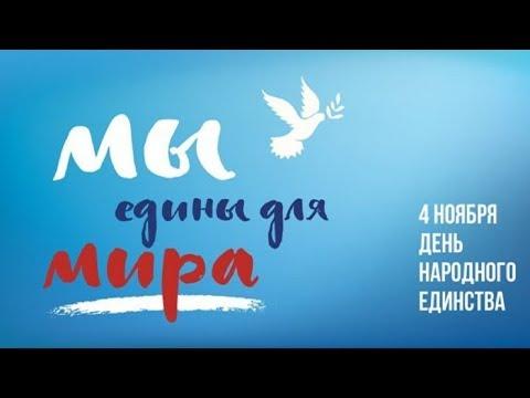 С днем народного единства России! Красивое поздравление. Музыкальная открытка.