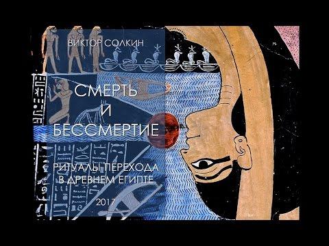 Смерть и бессмертие в Древнем Египте. Лекция Виктора Солкина