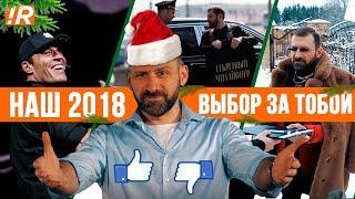 ИТОГИ 2018! Русский Воск, топовые интервью, Секретный миллионер, КАМЕДИ