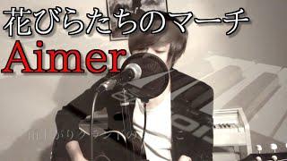 『花びらたちのマーチ』/Aimer(PV主演.佐々木美玲(けやき坂46)coverさせて頂きました。