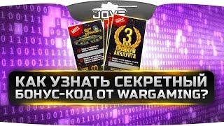 Как узнать секретный бонус-код от Wargaming?