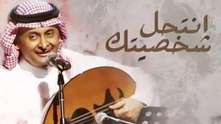 عبدالمجيد عبد الله - انتحل شخصيتك (حصرياً) | 2016