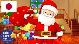 こどものうた | あなたにメリー・クリスマス  | リトルベイビーバム | バスのうた | 人気童謡 | 子供向けアニメ