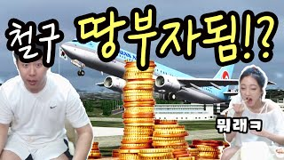 김해공항 확장때문에 철구 땅부자가 된다?! :: ChulGu