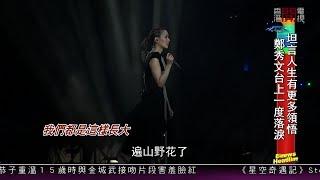 【娛樂新聞】鄭秀文世界巡迴演唱會2019香港站開鑼