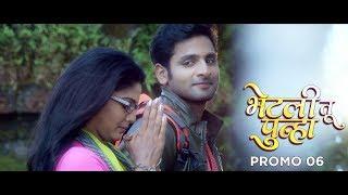 Bhetali Tu Punha Promo 06 | Vaibhav Tatwawaadi | Pooja Sawant | Marathi Movie