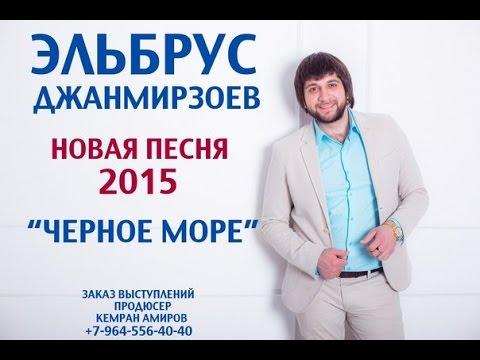 Эльбрус Джанмирзоев Глаза Карие (2016)