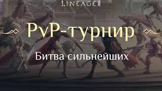 Lineage 2 [Asterios] Phoenix - Анонс Турниров на 100 GOLD и 1kkk++ #WalarTV
