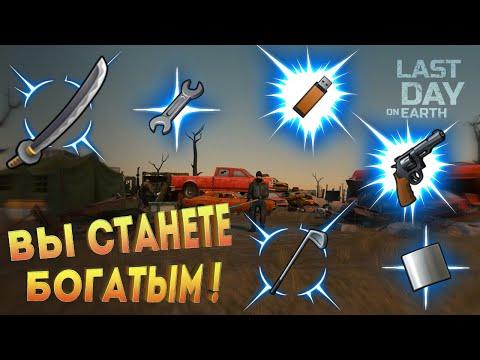 Самый эффективный способ получения огнестрела и редких предметов !  Last Day on Earth: Survival