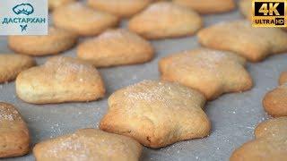 Самое ПРОСТОЕ Печенье ☆  Частый гость на нашем столе ☆  Печенье на рассоле