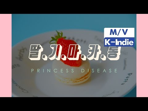[M/V] Princess Disease (프린세스 디지즈) - Strawberry Macaron (딸기마카롱)