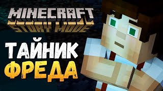 ТАЙНИК ФРЕДА. ЧТО ВНУТРИ? - Minecraft: Story Mode Season 2 #10