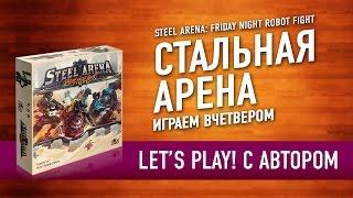 Настольная игра «СТАЛЬНАЯ АРЕНА». Играем с автором // Steel Arena Let's play