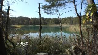 【HD】福島県 五色沼湖沼群 – がんばれ東北!