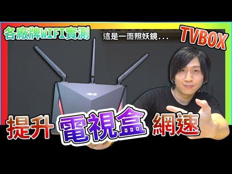 提升電視盒網速 / 各廠牌電視盒WIFI實測 極限速度 / 華碩AC86U實測 / 中華電信 1G/600M / 安博 易播 夢想 普視 博思 歡樂 TVPAY / 【TVBOX】【UNBOXING】