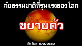 ภัยธรรมชาติที่รุนแรงของโลก ขยายตัว / ข่าวดังข่าวใหญ่ล่าสุดวันนี้ 11/2/2562