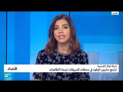 العرب اليوم - شاهد: تأثير الاحتجاجات على مخزون الوقود بالمحطات في فرنسا