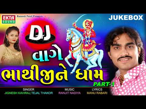 vikram-thakor-2018-mp3-spacemaza-videos