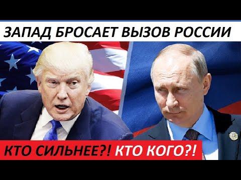 KT0 K0Г0?! ЗАПАД БРОСАЕТ ВЫЗОВ РОССИИ - новости мира видео