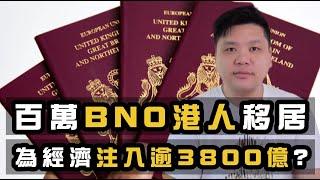 英國料百萬BNO港人移居,注入逾3800億;央視話港人去搬磚,梁振英卻指移英不能保留中國籍?給我國的反制建議,20200707