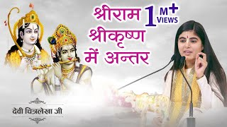 श्रीराम श्रीकृष्ण में अन्तर , Shri Ram Shri Krishan Me Antar || devi chitralekha ji
