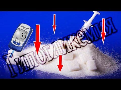 Гипогликемия при диабете. Причины, симптомы, способы предотвращения