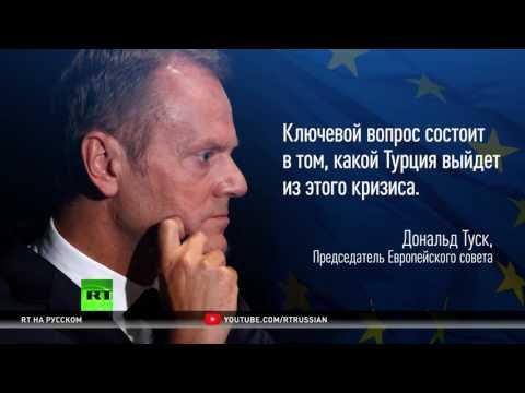 ЕС: События в Турции могут повлиять на отношения Евросоюза с Анкарой