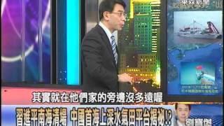 【關鍵時刻2200】習近平南海清場 中國首座海上深水氣田平台揭秘1020507