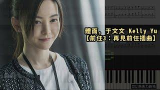 體面, 于文文 Kelly Yu #前任3:再見前任插曲 (鋼琴教學) Synthesia 琴譜 Sheet Music