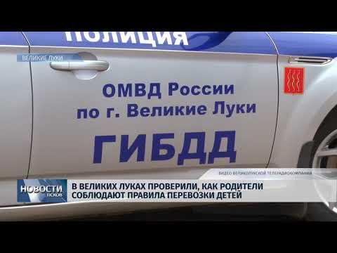 Новости Псков 04.09.2018 # В Великих Луках проверили безопасность детей в автомобилях