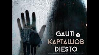 GauTi x Карташов x DIESTO - Алина (Премьера 28 июня, тизер)