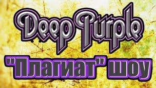 """""""Плагиат"""" шоу, эпизод 2: """"Народ против Deep Purple""""."""