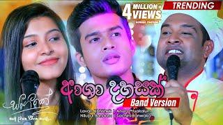 Asha Dahasak (ආශා දහසක්) Band Version   Lavan Abhishek   Anura Priyakalum   Nilupul   Sachini