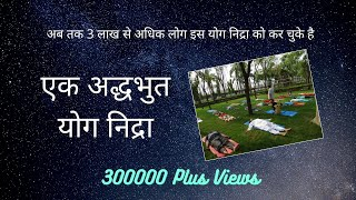 एक कमाल की योग निद्रा - Yoga Nidra Sound Therapy - Download this Video in MP3, M4A, WEBM, MP4, 3GP