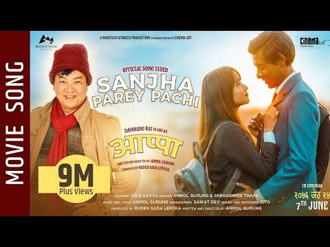 Sanjha Parey Pachi | Nepali Movie Appa Song