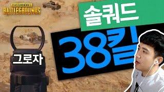 [배틀그라운드] 솔쿼드 38킬 신기록 달성!!┃킴성태 솔쿼드