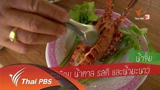 ข่าวค่ำ มิติใหม่ทั่วไทย - ตะลุยทั่วไทย : 24 พ.ค. 59