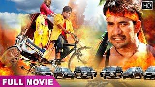 दिनेश की नई सुपरहिट एक्शन फिल्म  | Rikshawala | Bhojpuri Superhit Film | पारिवारिक फिल्म