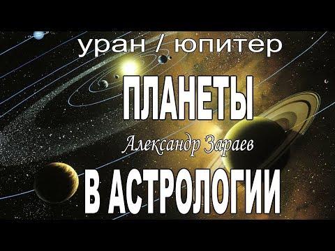Числа планет в ведической астрологии