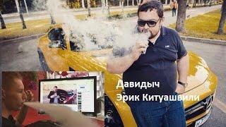 Что парит Давидыч: обзор девайсов Давидыча (Эрик Китуашвили)
