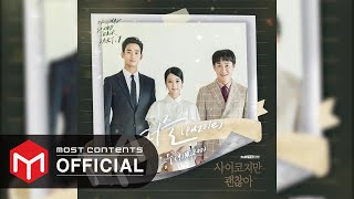[OFFICIAL AUDIO] 용주(YONGZOO)  - 퍼즐(Puzzle)  :: '사이코지만 괜찮아' OST Part.7