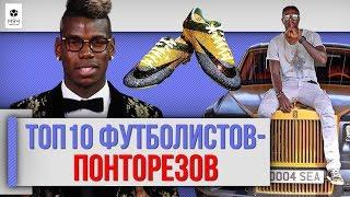 ТОП 10 Футболистов-понторезов