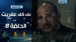 Episode 08 - Ala Kaf Afret Series /  الحلقة الثامنة - مسلسل علي كف عفريت