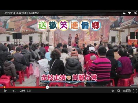 【金枝走演.美麗台灣】全台巡演工程記錄短片