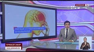 В Кызылординской области выявлен первый случай менингококковой инфекции