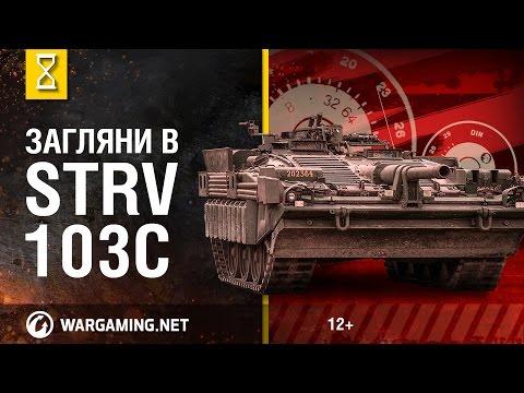 В командирской рубке. Strv 103C. Часть 2